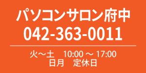 パソコンサロン府中電話番号