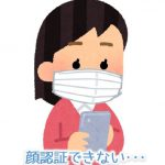 マスクをつけると顔認証できない