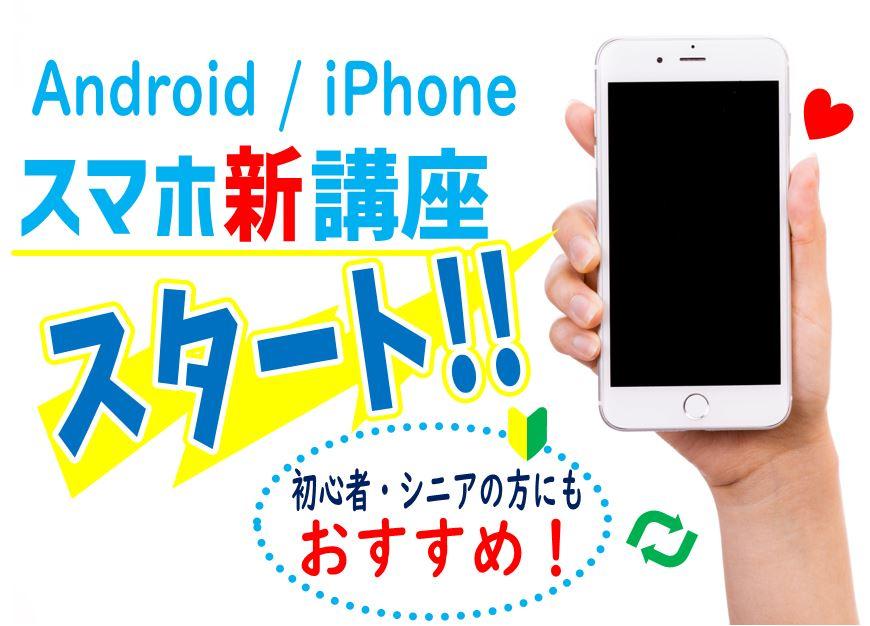 スマホ新講座スタート!Android・iPhone両方OK!