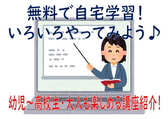 無料で自宅学習