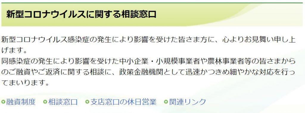日本政策金融公庫(JFC) 新型コロナウイルスに関する相談窓口