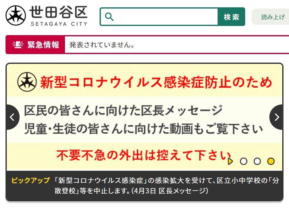 世田谷区ホームページ