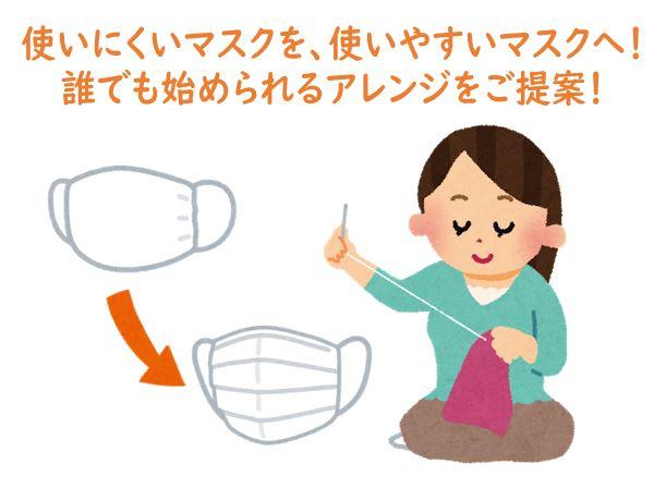 マスクアレンジ・手作りマスクのご提案