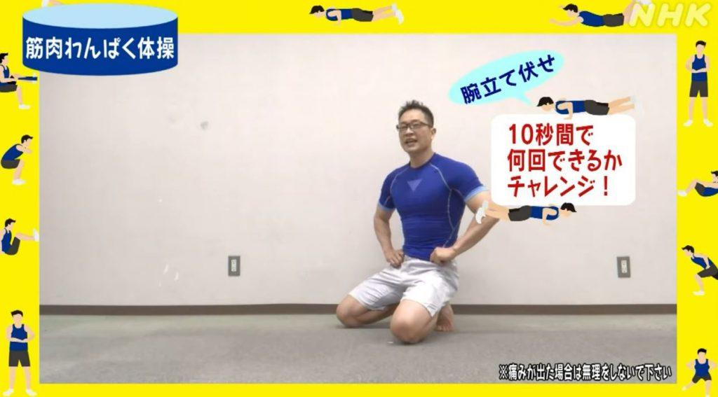 筋肉わんぱく体操