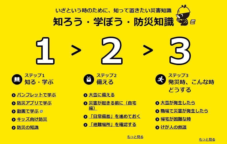 東京防災ホームページ
