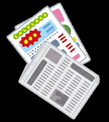 新聞のイラスト