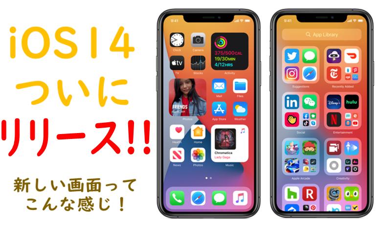 iOS14がついにリリース!
