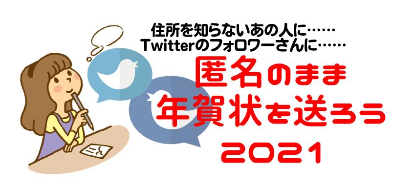 【2021年版】住所を知らない人に年賀状を送る方法 Twitter・メール