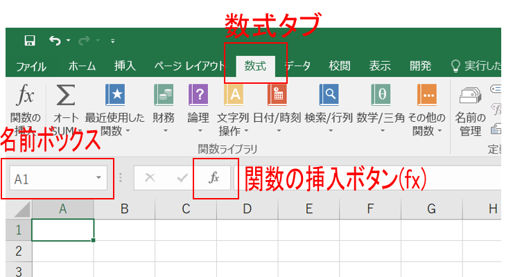 【Excel関数基礎】関数の出し方・入力方法🔰