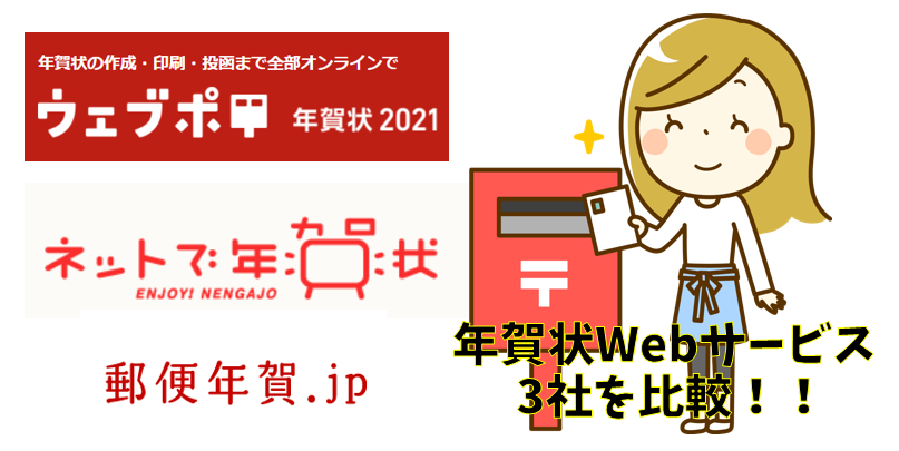 おすすめ年賀状Webサービス3選比較!