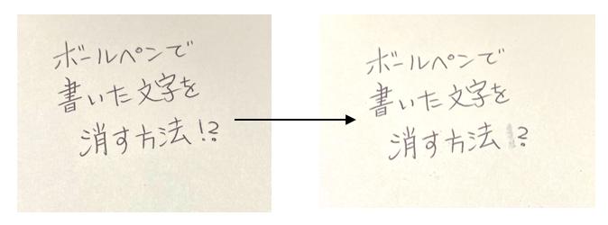 砂消しゴムがなくても、カッターナイフでボールペンの文字は修正できる