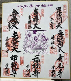 配置王子七福神色紙