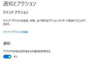 Windows10の通知