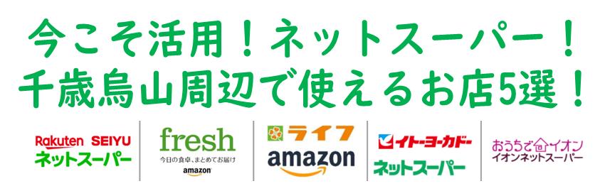 今こそ活用!ネットスーパー!千歳烏山周辺で使えるお店5選!