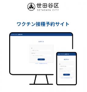 世田谷区新型コロナワクチン接種