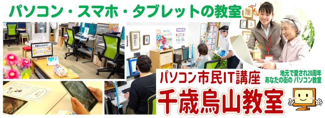 パソコン市民IT講座 千歳烏山教室