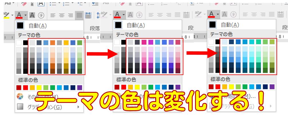 【Officeソフト】別のパソコンで見ると色が変わってる!Word・Excel・PowerPoint