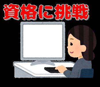 パソコン資格に挑戦する人のイラスト
