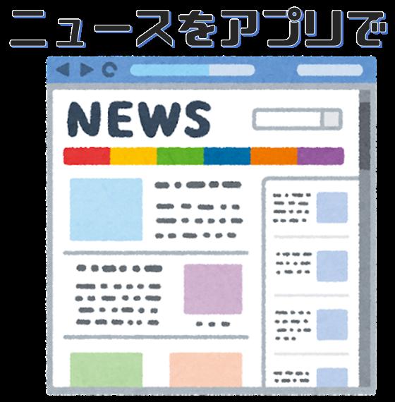 ニュースサイトのイラスト